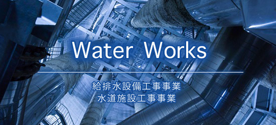 給排水設備工事、水道施工工事